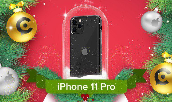 Розыгрыш iPhone 11 Pro к новому году