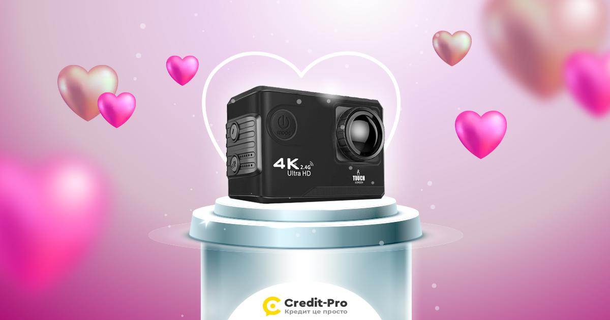 Акция от Credit-Pro в честь Дня влюбленных